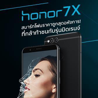 รีวิว Huawei Honor 7X สมาร์ทโฟนราคาถูกสุดอหังการ ที่กล้าท้าชนกับรุ่นมิดเรนจ์