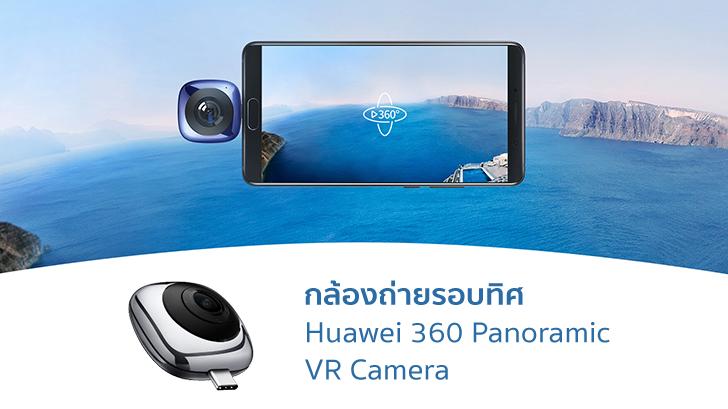 Huawei 360 Panoramic VR Camera กล้องถ่ายรอบทิศ แอนดรอยด์ค่ายอื่นก็ใช้ได้