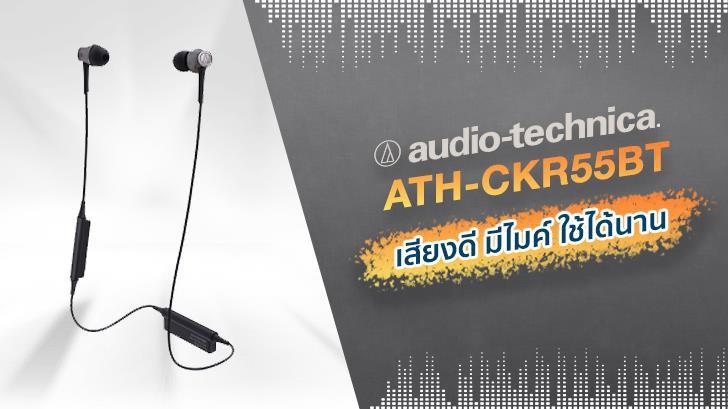 รีวิว หูฟังไร้สาย ATH-CKR55BT จาก Audio-Technica เสียงดี มีไมค์ ใช้ได้นาน