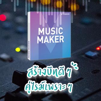 รีวิว MAGIX Music Maker โปรแกรมทำเพลง ใช้งานง่าย ดีไซน์สวย คลังเสียงเยอะมาก
