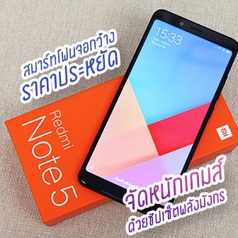 รีวิว Redmi Note 5 สมาร์ทโฟนราคาประหยัด จัดเต็มด้วยชิปเซ็ตเสริมพลังกล้องคู่และการเล่นเกมส์