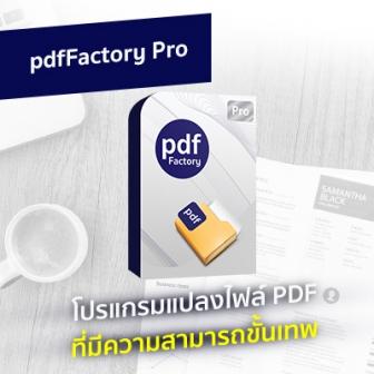 pdfFactory Pro โปรแกรมแปลงไฟล์เอกสาร ให้เป็นไฟล์ PDF ที่มีความสามารถขั้นเทพ