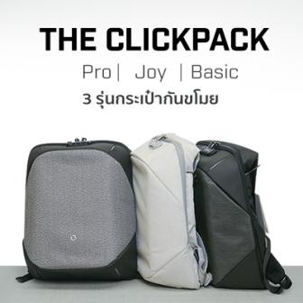 รีวิว กระเป๋ากันขโมย Clickpack Pro / Basic / Joy ทั้ง 3 รุ่น ต่างกันตรงไหน?
