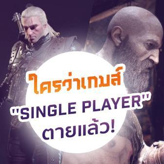 [บทความพิเศษ] ไม่จริง! ใครว่าเกมส์ ''Single Player'' ตายแล้ว!