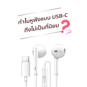 ทำไมหูฟังแบบ USB-C ถึงไม่เป็นที่นิยม