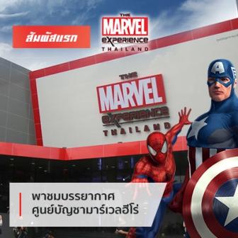 รีวิว สัมผัสแรก The Marvel Experience Thailand พาชมบรรยากาศศูนย์บัญชาการมาร์เวลฮีโร่