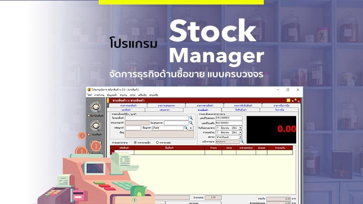 รีวิว Stock Manager โปรแกรมจัดการธุรกิจด้านการซื้อ-ขาย-จอง-คืน แบบครบวงจร