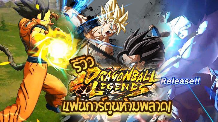 รีวิว Dragon Ball Legends: เกมส์ดราก้อนบอลฉบับมือถือที่แฟนการ์ตูนห้ามพลาด!
