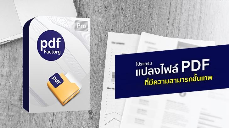 รีวิว pdfFactory Pro โปรแกรมแปลงไฟล์เอกสาร ให้เป็นไฟล์ PDF ที่มีความสามารถขั้นเทพ