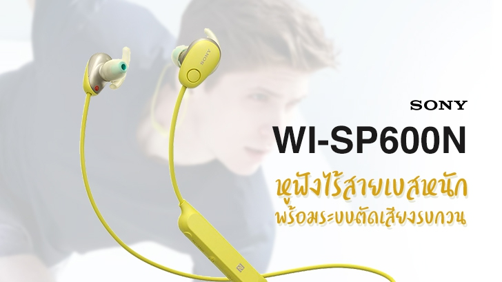 SONY WI-SP600N หูฟังไร้สายเบสหนัก พร้อมระบบตัดเสียงรบกวน