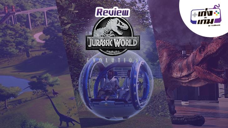 รีวิว Jurassic World Evolution: บริหารจัดการสวนสัตว์ไดโนเสาร์ด้วยความสนุก! (ที่ค่อยๆ ได้รับ)