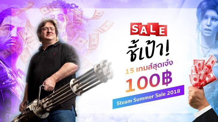 ชี้เป้า! 15 เกมส์สุดเจ๋งที่ ''100 บาท'' ก็ซื้อได้ ในเทศกาล Steam Summer Sale 2018 นี้! (หมดเขตตั้ง 5 กรกฎาคม)
