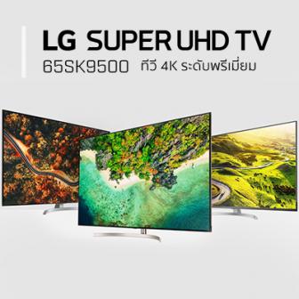 รีวิว LGSUPER UHDTV 65SK9500ทีวี 4K ระดับพรีเมี่ยมจากLG ที่มาพร้อมจอ Nano CellDisplay