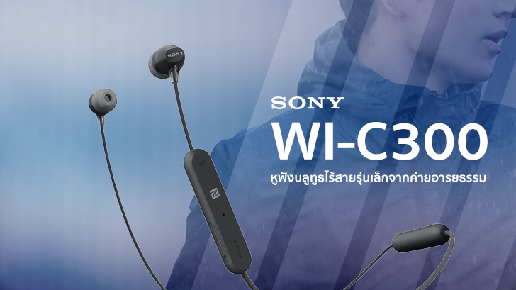SONY WI-C300 หูฟังไร้สายรุ่นเล็กจากค่ายอารยธรรม ใช้ฟังเพลงก็ได้ คุยโทรศัพท์ก็ดี