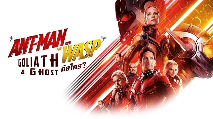 พรีวิว Ant-Man and the Wasp | The Wasp, Goliath และ Ghost คือใคร!?
