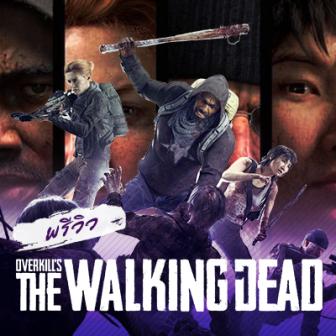 พรีวิว Overkill's The Walking Dead  ต่อสู้ ร่วมหัวจมท้ายและเอาตัวรอดร่วมกัน ณ ดินแดนคนตายเดินได้