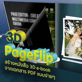 รีวิว 3D PageFlip สร้างหนังสือ 3D e-book จากเอกสาร PDF แบบง่ายๆ แถมใส่ลูกเล่นได้อีกด้วย