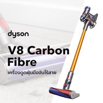รีวิว Dyson V8 Carbon Fibre เครื่องดูดฝุ่นไร้สาย อัพเกรดความแรง หัวดูดหลากหลาย จัดได้ทุกกระบวนท่า
