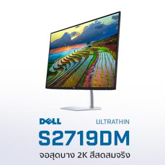 รีวิว Dell 27 Ultrathin S2719DM จอ 2K สุดบาง แสดงสีสดใสสมจริง ทำกราฟฟิกก็ได้ ดูหนังก็ดี