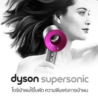 พรีวิว Dyson Supersonic ไดร์เป่าผมไร้ใบพัด ราคาแพง แต่บอกเลยว่าของดี คือความฟินแห่งการเป่าผม