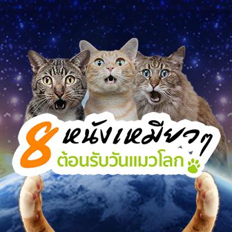 8 หนังเหมียวๆ ต้องรับวันแมวโลก