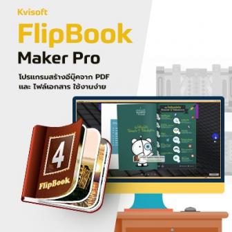 รีวิว Kvisoft FlipBook Maker Pro โปรแกรมสร้างอีบุ๊คจาก PDF และไฟล์เอกสารอื่นๆ ใช้งานง่ายมาก