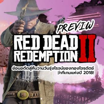 Red Dead Redemption 2: ย้อนอดีตสู่คืนวานวันรุ่งโรจน์ของกองโจรดัตช์และว่าที่เกมส์แห่งปี 2018!