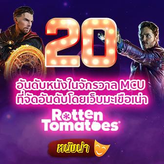 20 อันดับหนังในจักรวาล MCU ที่จัดอันดับโดยเว็บมะเขือเน่า (Rotten Tomatoes)