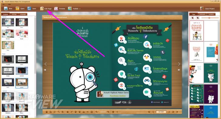 Kvisoft FlipBook Maker Pro โปรแกรมสร้างอีบุ๊คจาก PDF และไฟล์เอกสารอื่นๆ ใช้งานง่ายมาก