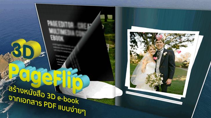 3D PageFlip สร้างหนังสือ 3D e-book จากเอกสาร PDF แบบง่ายๆ แถมใส่ลูกเล่นได้อีกด้วย