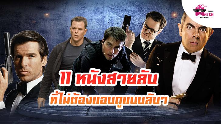 11 หนังสายลับ ที่ไม่ต้องแอบดูแบบลับๆ