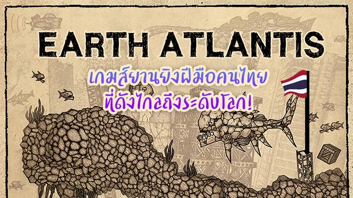 รีวิว Earth Atlantis เกมส์ยานยิงฝีมือคนไทย ที่ดังไกลถึงระดับโลก