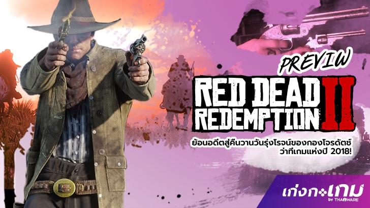 พรีวิว Red Dead Redemption 2: ย้อนอดีตสู่คืนวานวันรุ่งโรจน์ของกองโจรดัตช์และว่าที่เกมส์แห่งปี 2018!