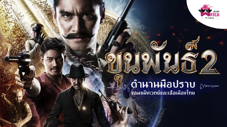 ขุนพันธ์ 2 | ตำนานมือปราบจอมขมังเวทย์และเสือเมืองไทย