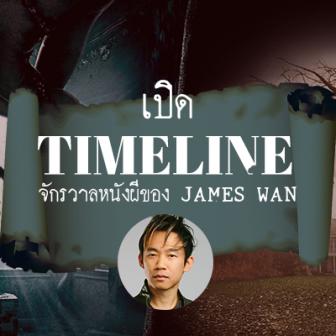 เปิด Timeline จักรวาลหนังผีของ James Wan
