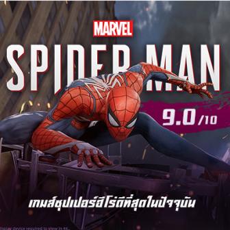 รีวิว Marvel's Spider-Man: เกมส์ซุปเปอร์ฮีโร่ที่ดีที่สุดในปัจจุบัน!