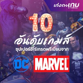 10 อันดับเกมส์ซุปเปอร์ฮีโร่เกรดพรีเมี่ยมจาก DC และ Marvel!