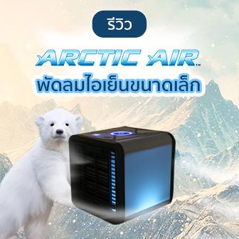 รีวิว ARCTIC AIR พัดลมไอเย็นขนาดเล็ก สำหรับคนต้องการความเย็นแบบส่วนตัว