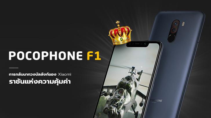 POCOPHONE F1 การกลับมาทวงบัลลังก์ของ Xiaomi ราชันแห่งความคุ้มค่า