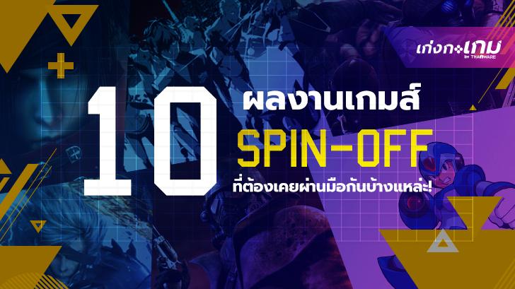 10 ผลงานเกมส์ Spin-Off ที่ต้องเคยผ่านมือกันมาบ้างแหล่ะ!