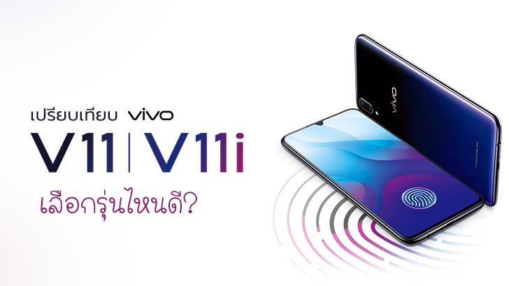 พรีวิว เปรียบเทียบ Vivo V11 และ V11i เลือกรุ่นไหนดี?