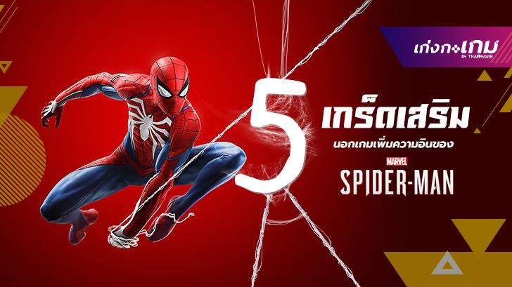 5 เกร็ดเสริมนอกเกมส์เพิ่มความอินของ Marvel's Spider-Man!