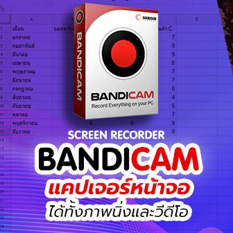 รีวิว Bandicam Screen Recorder โปรแกรมแคปเจอร์หน้าจอ แคสต์เกมส์ ทำวีดีโอสอนใช้โปรแกรมง่ายๆ