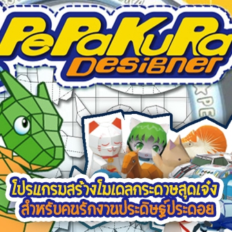 รีวิว Pepakura Designer โปรแกรมสร้างโมเดลกระดาษสุดเจ๋ง สำหรับคนรักงานประดิษฐ์ประดอย