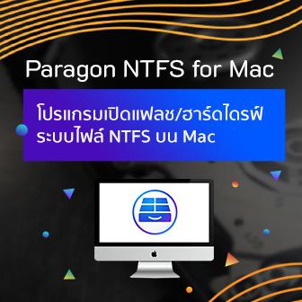 รีวิว Paragon NTFS for Mac โปรแกรมที่ช่วยให้ใช้งานแฟลชไดรฟ์ ฮาร์ดไดรฟ์บน Mac ได้ทุกระบบ