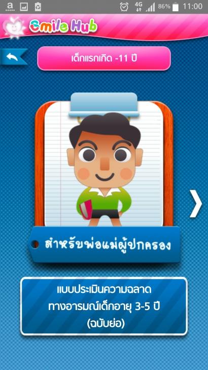 Smile Hub Application ดีต่อใจ เหมือนมีหมอสุขภาพจิตอยู่ข้างกาย