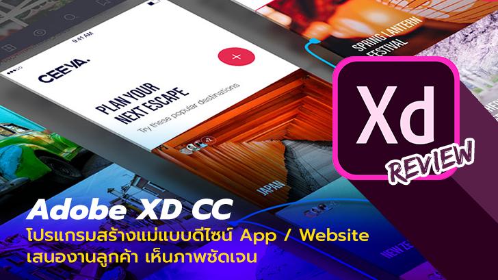 รีวิว Adobe XD CC สร้างแม่แบบดีไซน์แอพฯ หรือเว็บไซต์ เสนองานลูกค้า/ทีมได้อย่างมืออาชีพ