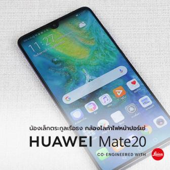 รีวิว Huawei Mate 20 น้องเล็กตระกูลเรือธง กล้องหลัง 3 เลนส์ไลก้า ดีไซน์ไฟหน้ารถแข่งแบรนด์หรู
