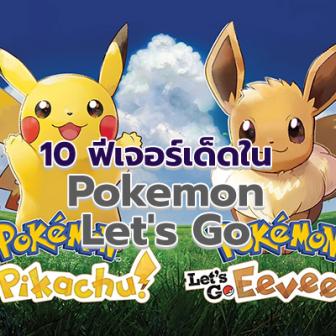 รีวิว เรียกน้ำย่อยก่อน มาดู 10 ฟีเจอร์เด็ดใน Pokemon Let's Go มีอะไรที่เหมือนหรือต่างจากภาคเก่าบ้าง