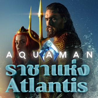 Aquaman   มารู้จักกับบุตรแห่งพื้นดินและผืนน้ำ และราชา Atlantis กับ Aquaman